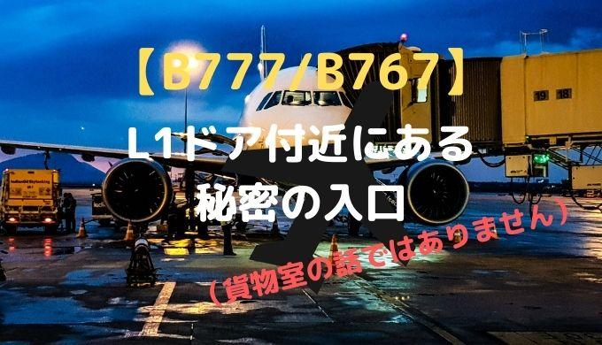 B777のEE_bay