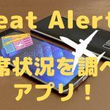 【便利】予約なしで飛行機の座席状況が確認できる無料アプリ Seat Alertsの使い方|JAL・ANAも見れます!