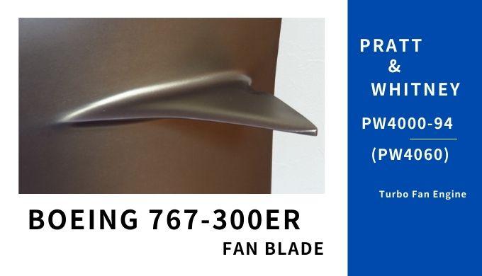 PW4000 ファンブレード