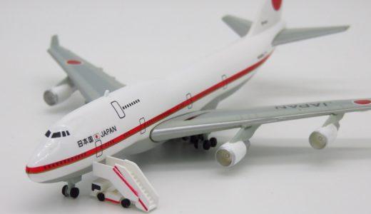 【旧政府専用機】B747-400 日本の輸送機コレクション2 エフトイズ
