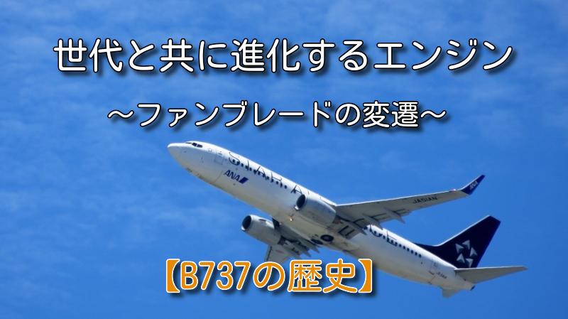 ボーイング737_エンジンの歴史