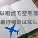 知的好奇心を満足させる飛行機のはなし