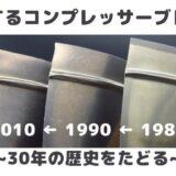 30年の進化「コンプレッサーブレード」|旅客機のエンジンをもっとマニアックに楽しむ